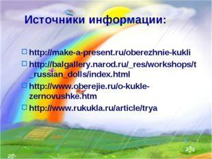 Источники информации: http://make-a-present.ru/oberezhnie-kukli http://balgal