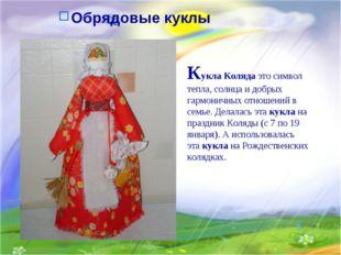 Обрядовые куклы Кукла Колядаэто символ тепла, солнца и добрых гармоничных от