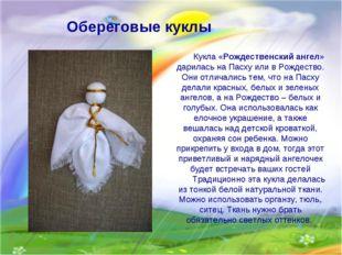 Обереговые куклы Кукла «Рождественский ангел» дарилась наПасхуили вРождес