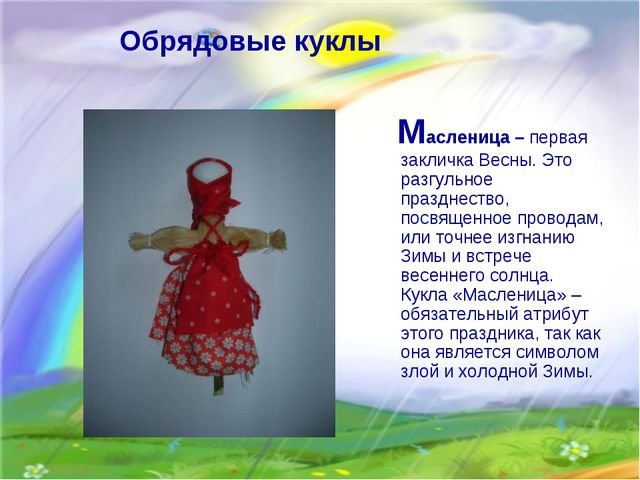 Обрядовые куклы Масленица – первая закличка Весны. Это разгульное празднество...