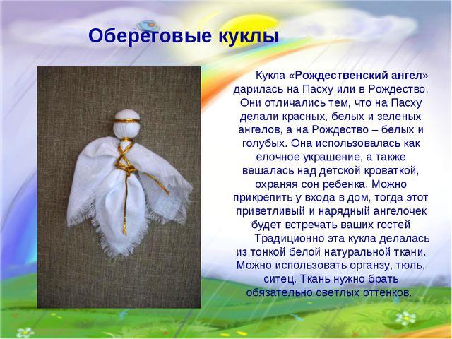 Обереговые куклы Кукла «Рождественский ангел» дарилась наПасхуили вРождес...