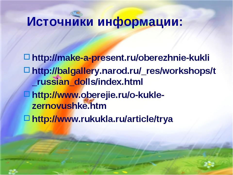 Источники информации: http://make-a-present.ru/oberezhnie-kukli http://balgal...