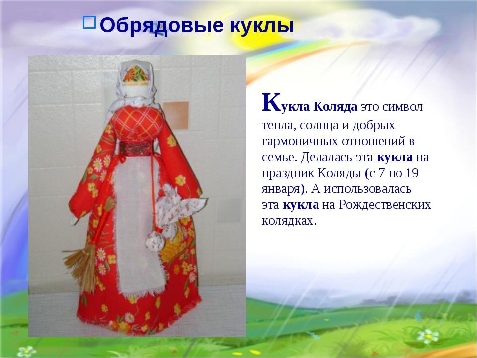 Обрядовые куклы Кукла Колядаэто символ тепла, солнца и добрых гармоничных от...
