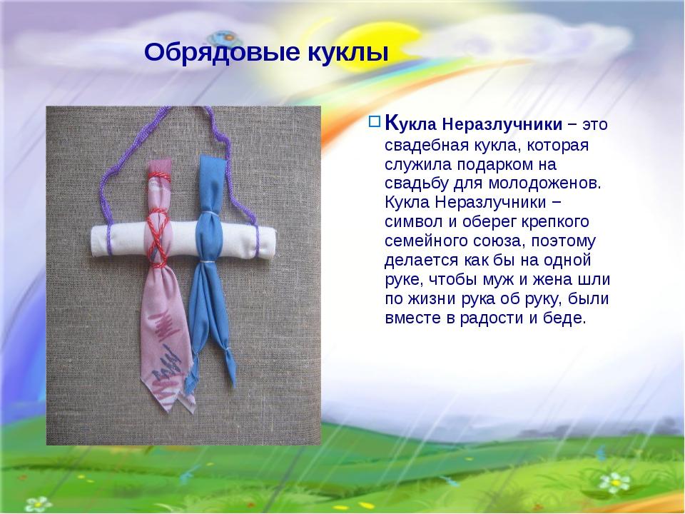 Кукла Неразлучники − это свадебная кукла, которая служила подарком на свадьбу...