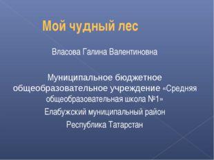 Мой чудный лес Власова Галина Валентиновна Муниципальное бюджетное общеобраз