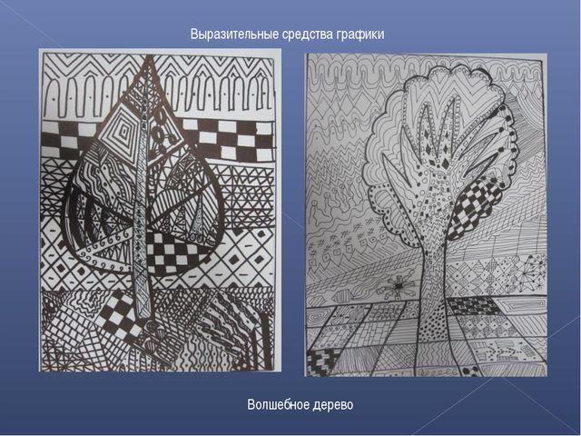 Выразительные средства графики Волшебное дерево