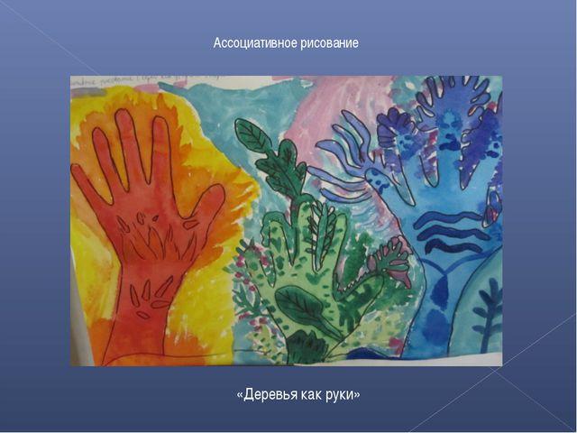 Ассоциативное рисование «Деревья как руки»