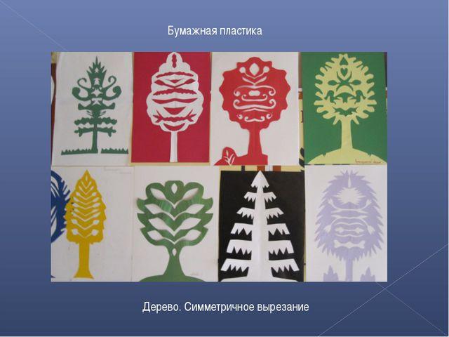 Бумажная пластика Дерево. Симметричное вырезание