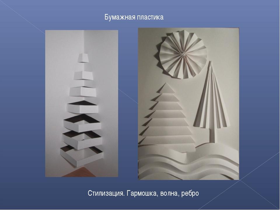 Бумажная пластика Стилизация. Гармошка, волна, ребро
