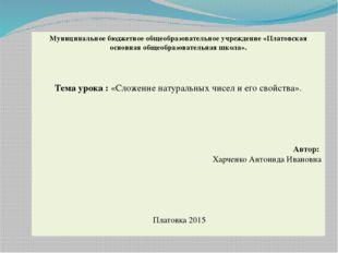 Муниципальное бюджетное общеобразовательное учреждение «Платовская основная о