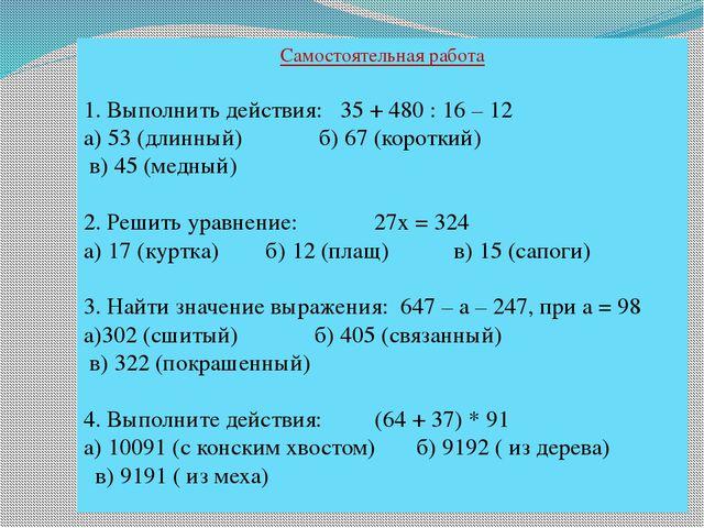 Самостоятельная работа 1. Выполнить действия: 35 + 480 : 16 – 12 а) 53 (длинн...