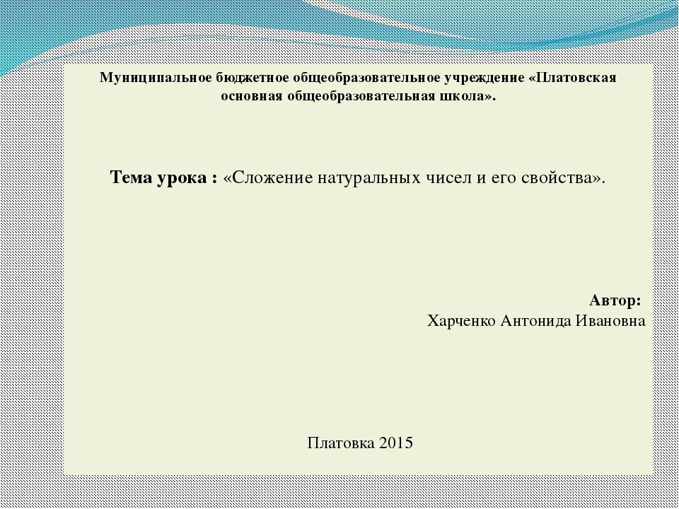 Муниципальное бюджетное общеобразовательное учреждение «Платовская основная о...