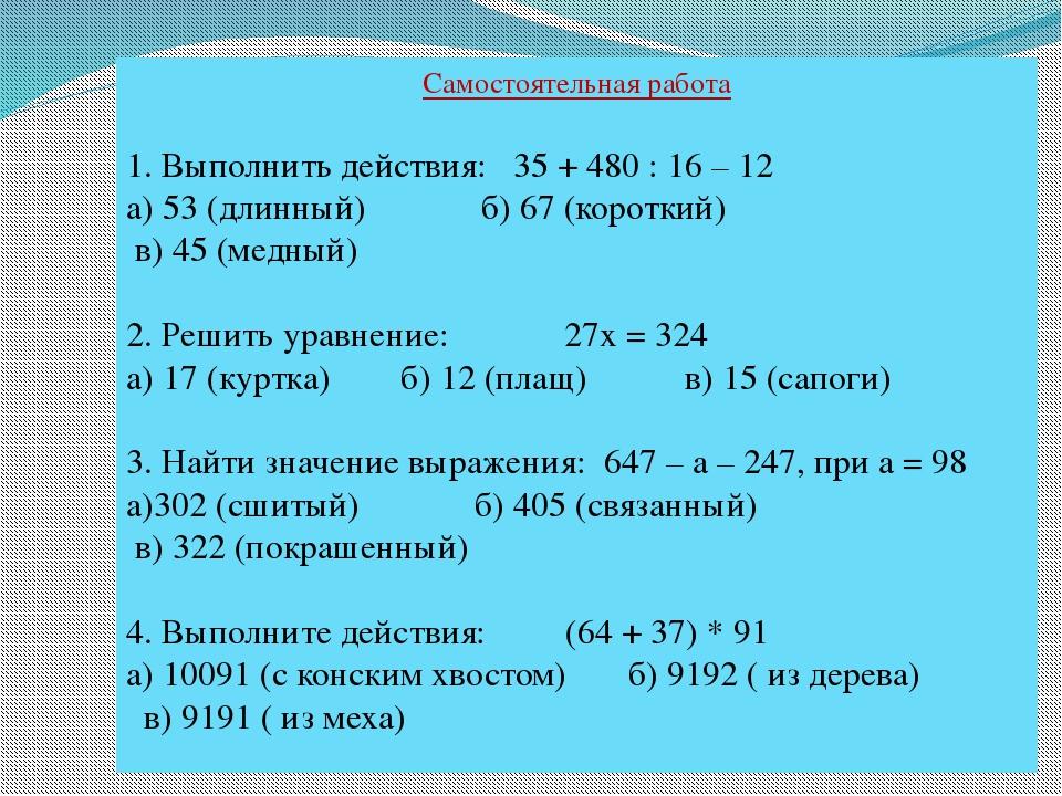 Самостоятельная работа все действия с натуральными числами