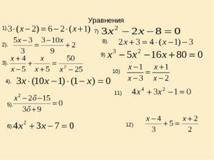 Уравнения 12) 1). 2). 3). 4). 5). 6). 7) 8). 9) 10) 11)