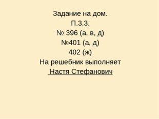 Задание на дом. П.3.3. № 396 (а, в, д) №401 (а, д) 402 (ж) На решебник выполн