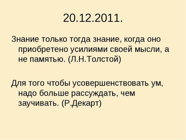 20.12.2011. Знание только тогда знание, когда оно приобретено усилиями своей...