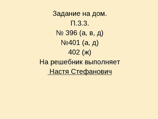 Задание на дом. П.3.3. № 396 (а, в, д) №401 (а, д) 402 (ж) На решебник выполн...