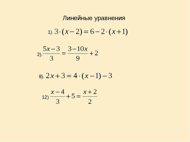 Линейные уравнения 12) 1). 2). 8).