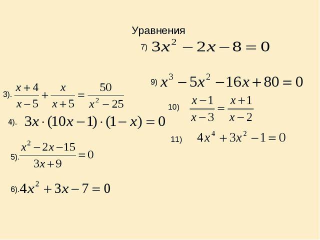 Уравнения 3). 4). 5). 6). 7) 9) 10) 11)