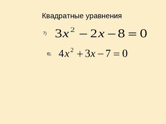 Квадратные уравнения 6). 7)