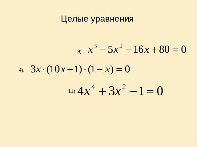 Целые уравнения 4). 9) 11)