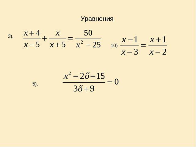 Уравнения 3). 5). 10)