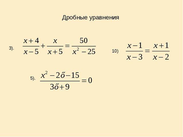 Дробные уравнения 3). 5). 10)