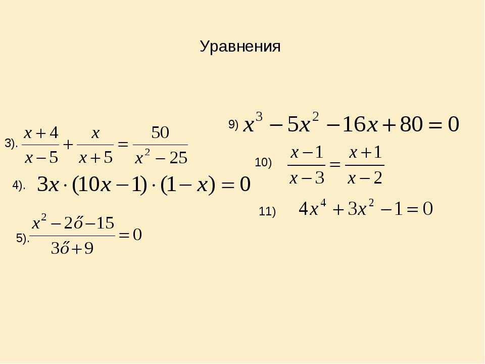 Уравнения 3). 4). 5). 9) 10) 11)