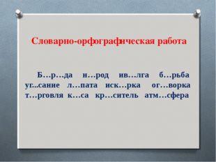 Словарно-орфографическая работа Б…р…да н…род ив…лга б…рьба уг...сание л…пата