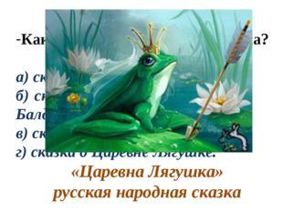 Какой сказки нет у А.С.Пушкина? а) сказка о царе Салтане…; б) сказка о попе