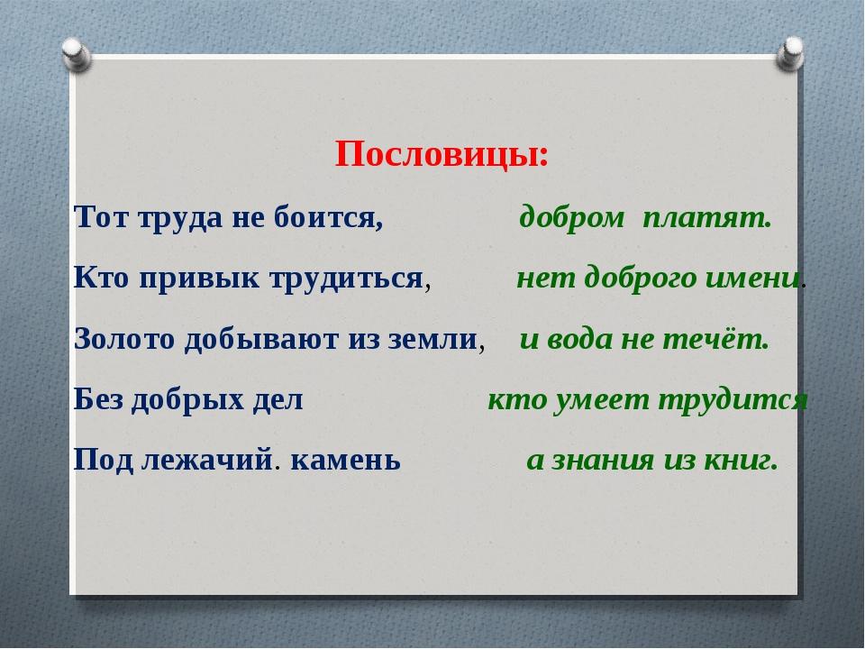 Пословицы: Тот труда не боится, добром платят. Кто привык трудиться, нет доб...