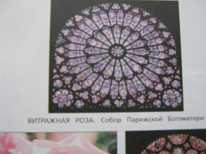 C:\Users\ДОМ\Pictures\2015-10-24 витражная роза\IMG_2041.JPG