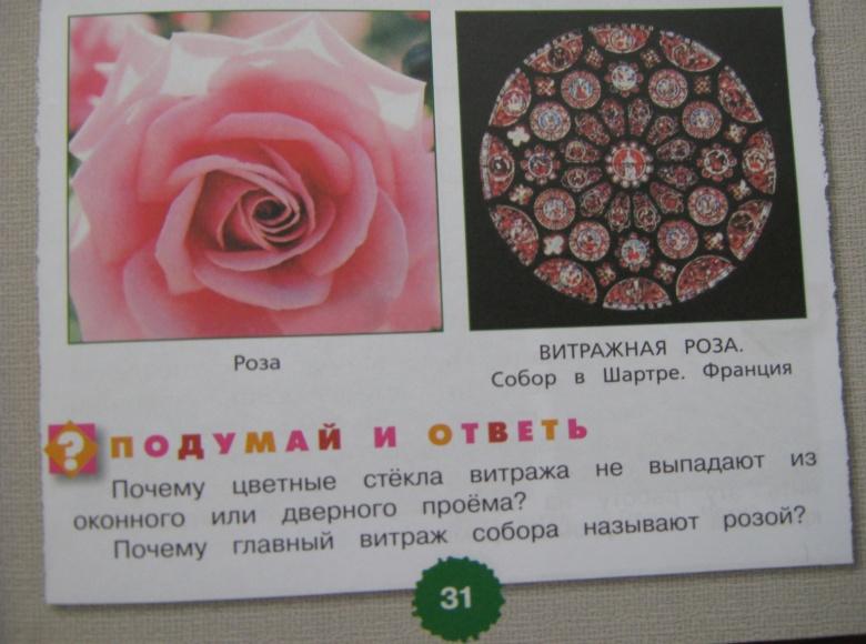 C:\Users\ДОМ\Pictures\2015-10-24 витражная роза\IMG_2042.JPG