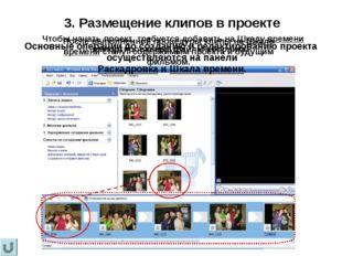 Основные операции по созданию и редактированию проекта осуществляются на пан