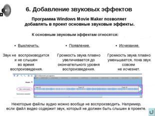 Некоторые файлы аудио можно вообще не воспроизводить. Например, если файл вид