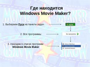 Где находится Windows Movie Maker? 1. Выбираем Пуск на панели задач 2. Все п