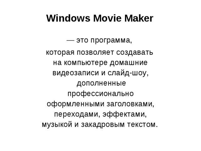Windows Movie Maker — это программа, которая позволяет создавать на компьюте...