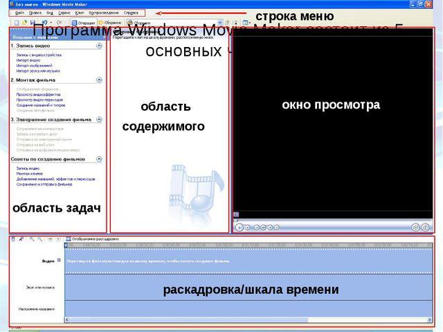 Программа Windows Movie Maker состоит из 5 основных частей: строка меню облас...