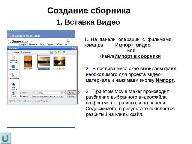 Создание сборника 1. Вставка Видео 1. На панели операции с фильмами команда И...