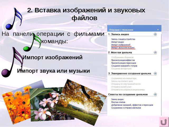2. Вставка изображений и звуковых файлов На панели операции с фильмами команд...