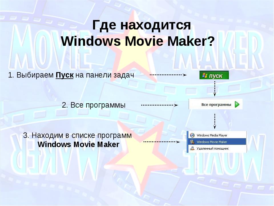Где находится Windows Movie Maker? 1. Выбираем Пуск на панели задач 2. Все п...