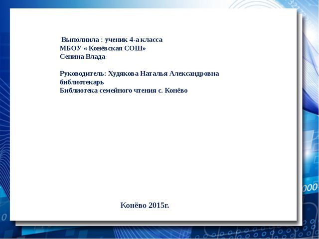 Выполнила : ученик 4-а класса МБОУ « Конёвская СОШ» Сенина Влада Руководител...
