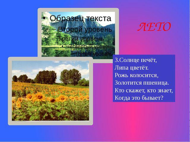 ЛЕТО 3.Солнце печёт, Липа цветёт. Рожь колосится, Золотится пшеница. Кто скаж...