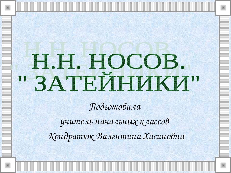 Подготовила учитель начальных классов Кондратюк Валентина Хасиновна