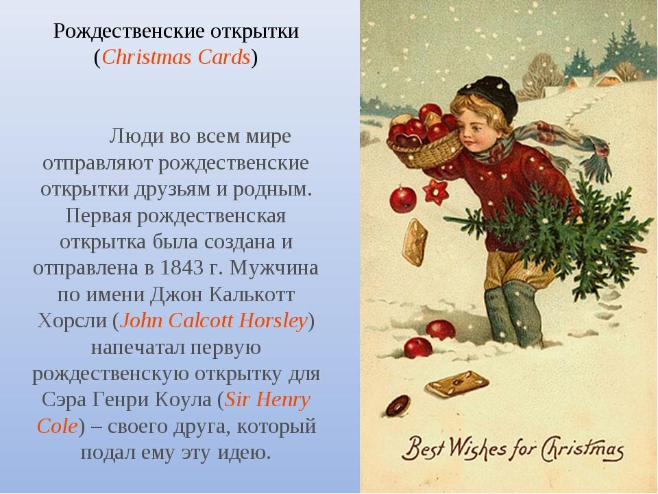 Картинки приколами, проект рождественская открытка по английскому 2 класс