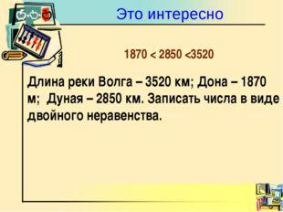 Это интересно Длина реки Волга – 3520 км; Дона – 1870 м; Дуная – 2850 км. Зап