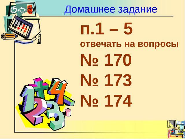 Домашнее задание п.1 – 5 отвечать на вопросы № 170 № 173 № 174