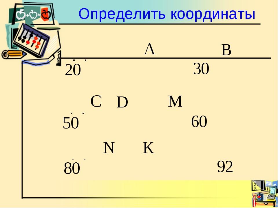 Определить координаты