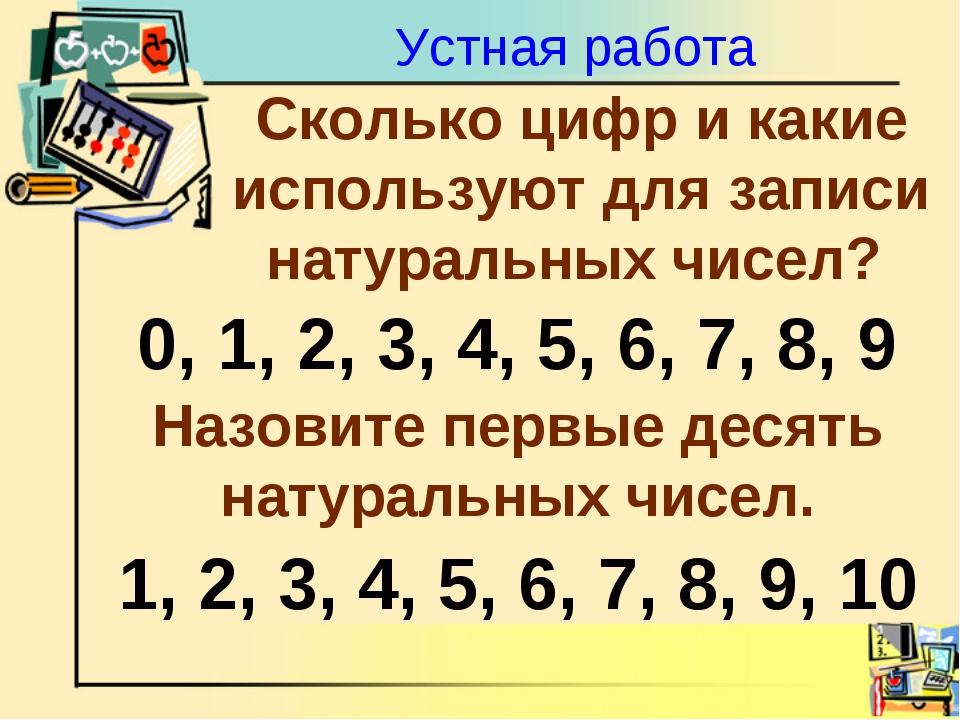 Устная работа Сколько цифр и какие используют для записи натуральных чисел? 0...