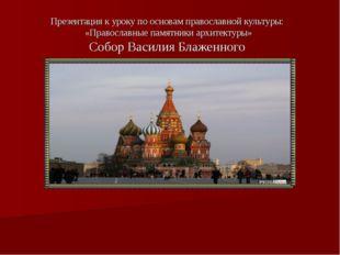 Презентация к уроку по основам православной культуры: «Православные памятник